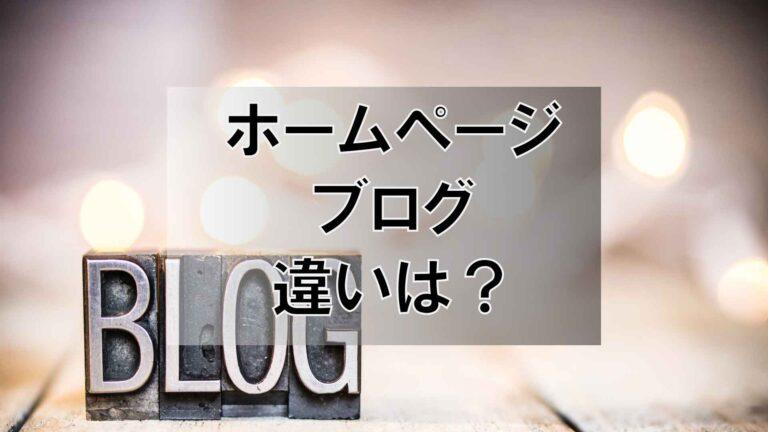 ホームページとブログの違いは