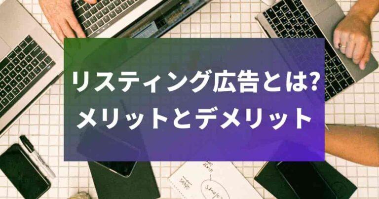 リスティング広告とは_メリットとデメリットを知って広告運用