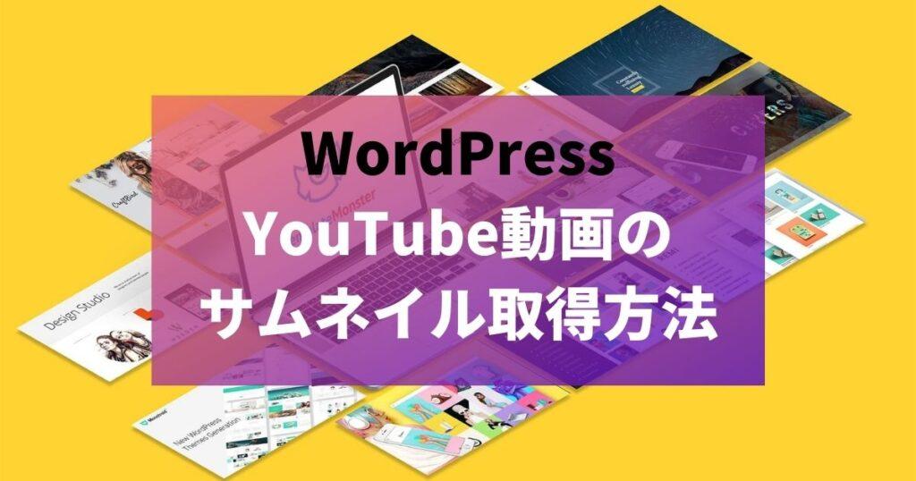 WordPressにYouTube動画のサムネイルを取得する方法は?オススメプラグインはある?