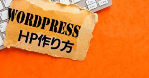 ワードプレスでホームページの作る方法