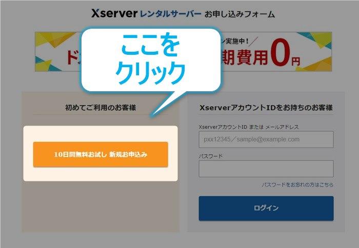 エックスサーバーお申込み2