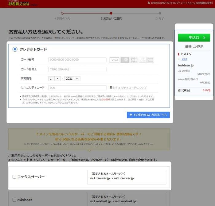 ドメインクレジット情報