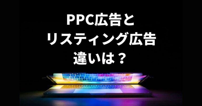 PPC広告とリスティング広告の違いは!?メリットデメリットを知って運用しよう